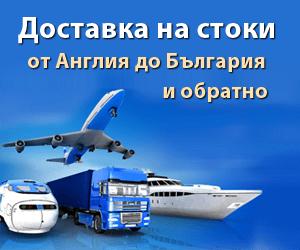 Доставка от Англия до България и обратно